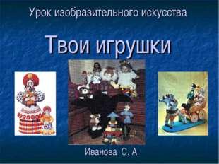 Урок изобразительного искусства Твои игрушки Иванова С. А.