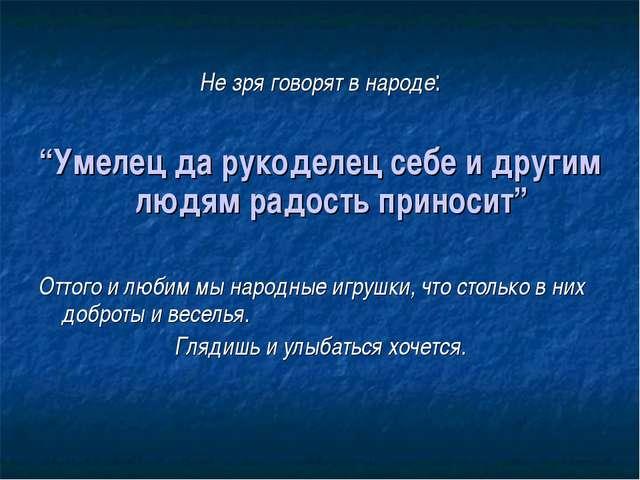 """Не зря говорят в народе: """"Умелец да рукоделец себе и другим людям радость пр..."""