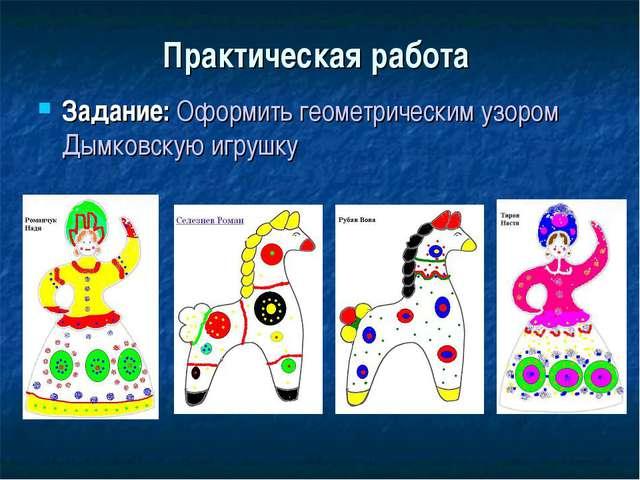 Практическая работа Задание: Оформить геометрическим узором Дымковскую игрушку