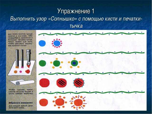 Упражнение 1 Выполнить узор «Солнышко» с помощью кисти и печатки-тычка