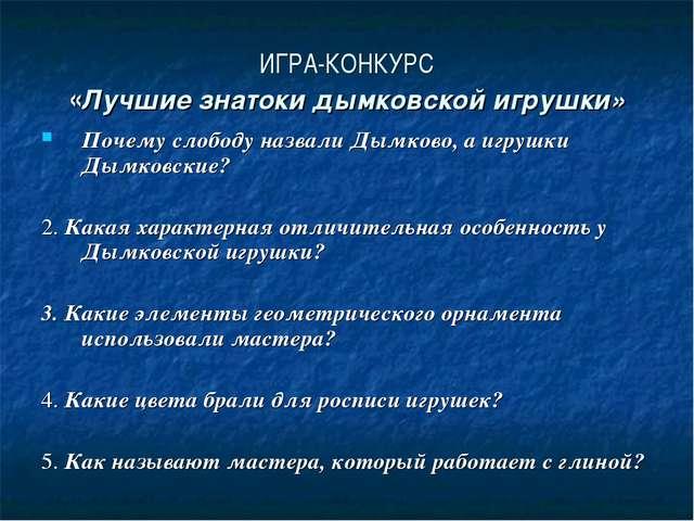 ИГРА-КОНКУРС «Лучшие знатоки дымковской игрушки» Почему слободу назвали Дымко...