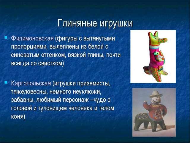 Глиняные игрушки Филимоновская (фигуры с вытянутыми пропорциями, вылеплены из...