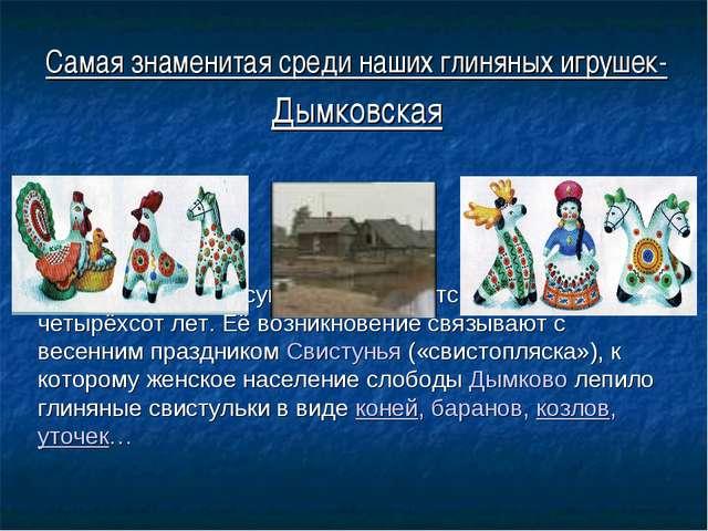 Самая знаменитая среди наших глиняных игрушек- Дымковская Глиняная игрушка су...