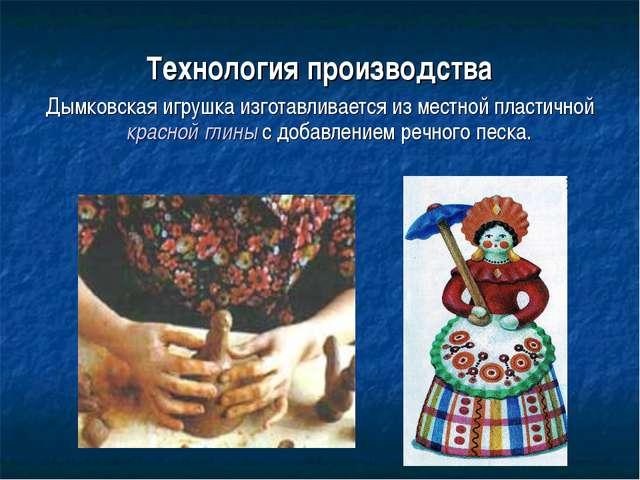 Технология производства Дымковская игрушка изготавливается из местной пласти...