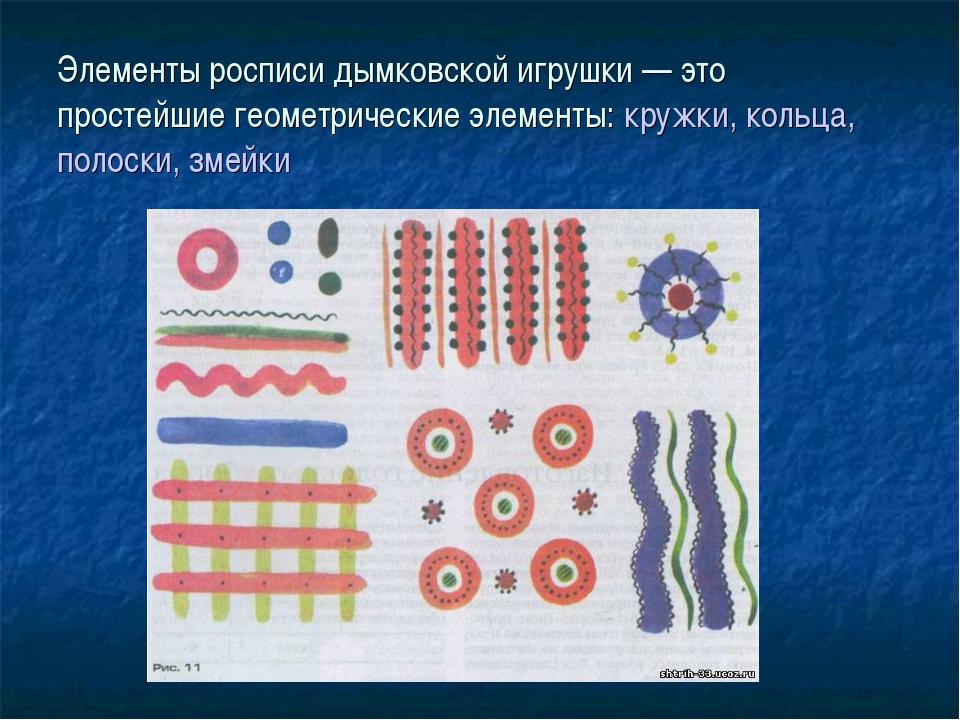 Элементы росписи дымковской игрушки — это простейшие геометрические элементы:...