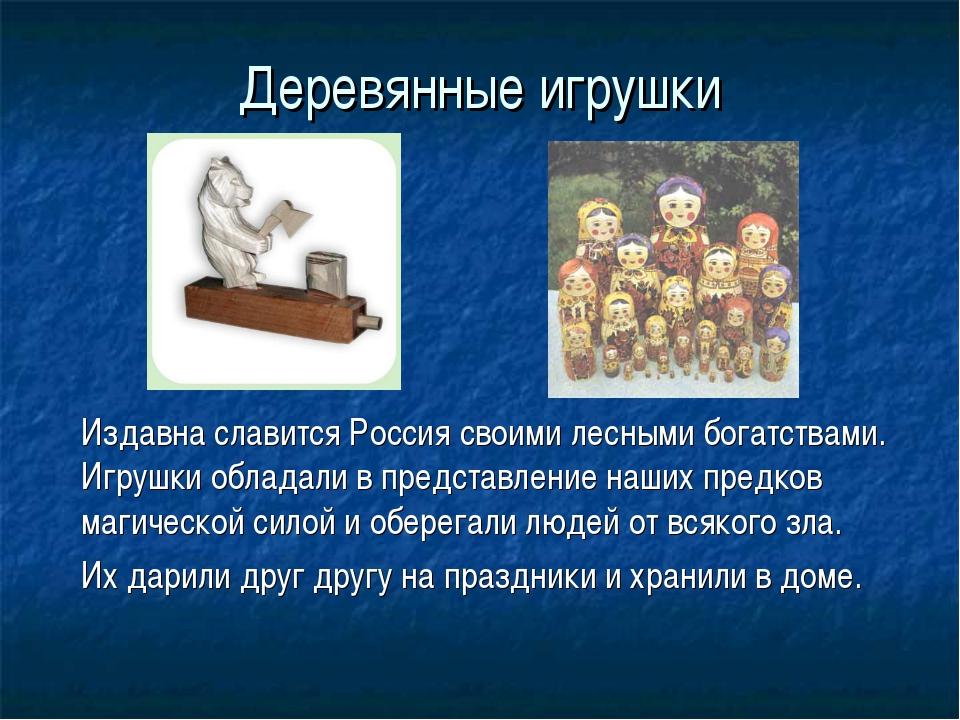 Деревянные игрушки Издавна славится Россия своими лесными богатствами. Игрушк...