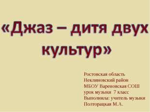 Ростовская область Неклиновский район МБОУ Вареновская СОШ урок музыки 7 клас
