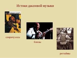 Истоки джазовой музыки спиричуэлсы блюзы регтаймы