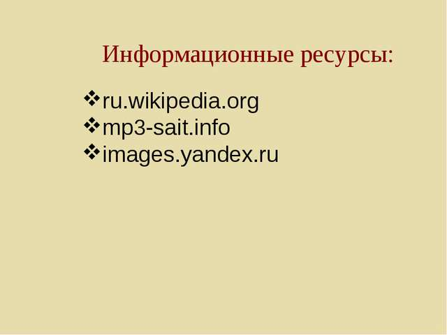 ru.wikipedia.org mp3-sait.info images.yandex.ru Информационные ресурсы: