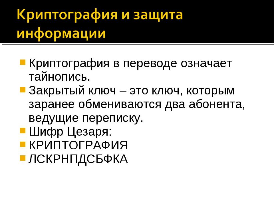 Криптография в переводе означает тайнопись. Закрытый ключ – это ключ, которым...