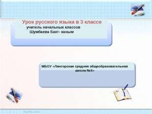 Урок русского языка в 3 классе учитель начальных классов Шумбаева Бакт- каны