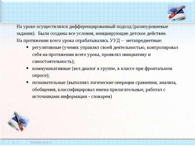 На уроке осуществлялся дифференцированный подход (разноуровневые задания). Бы...