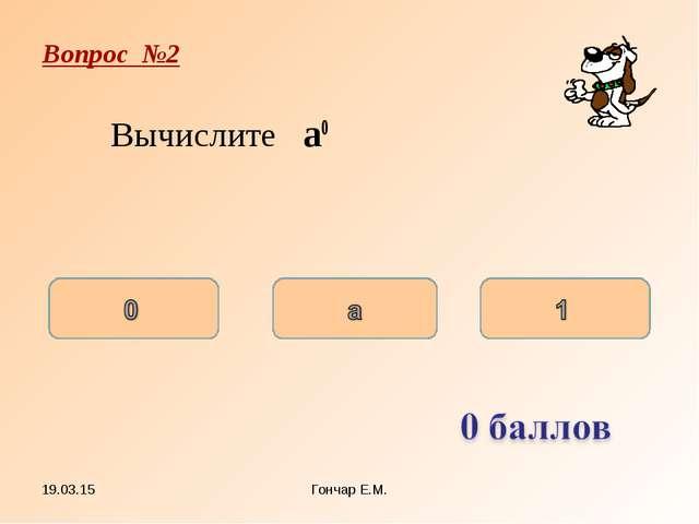 * Гончар Е.М. Вопрос №2 Вычислите a0 Гончар Е.М.