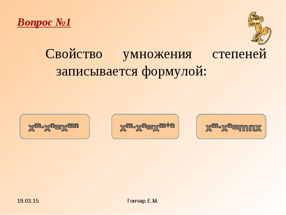 * Гончар Е.М. Вопрос №1 Свойство умножения степеней записывается формулой: Го...