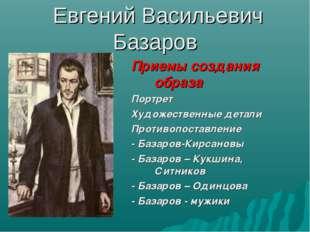 Евгений Васильевич Базаров Приемы создания образа Портрет Художественные д