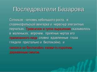 Последователи Базарова Ситников - человек небольшого роста, в славянофильско