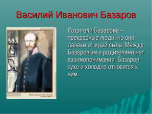 Василий Иванович Базаров Родители Базарова – прекрасные люди, но они далеки