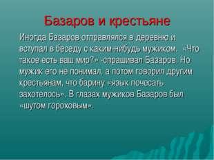 Базаров и крестьяне Иногда Базаров отправлялся в деревню и вступал в беседу