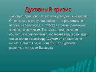Духовный кризис Любовь к Одинцовой пошатнула убеждения Базарова. Он пришел к