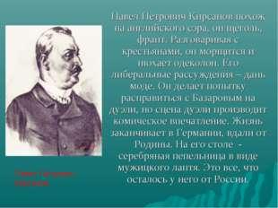 Павел Петрович Кирсанов похож на английского сэра, он щеголь, франт. Разговар