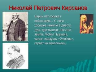 Николай Петрович Кирсанов Барин лет сорока с небольшим... У него хорошее име