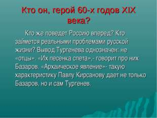 Кто он, герой 60-х годов XIX века? Кто же поведет Россию вперед? Кто займет
