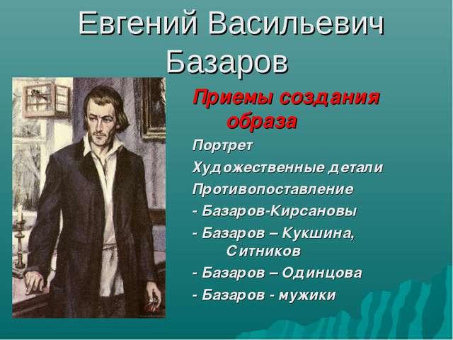 Евгений Васильевич Базаров Приемы создания образа Портрет Художественные д...