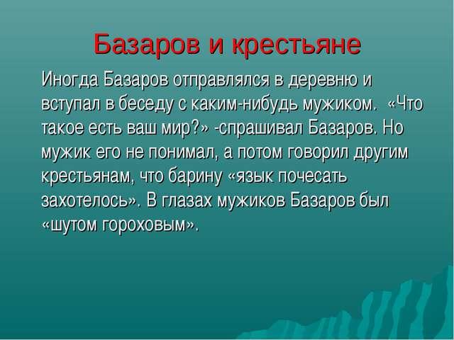 Базаров и крестьяне Иногда Базаров отправлялся в деревню и вступал в беседу...