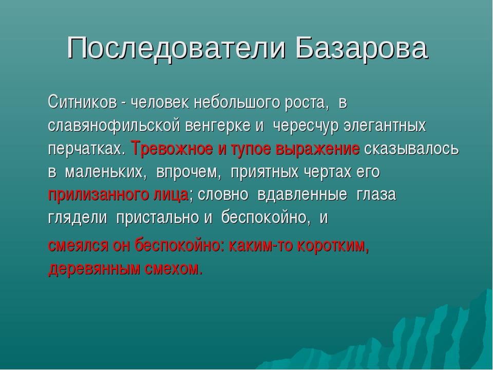 Последователи Базарова Ситников - человек небольшого роста, в славянофильско...