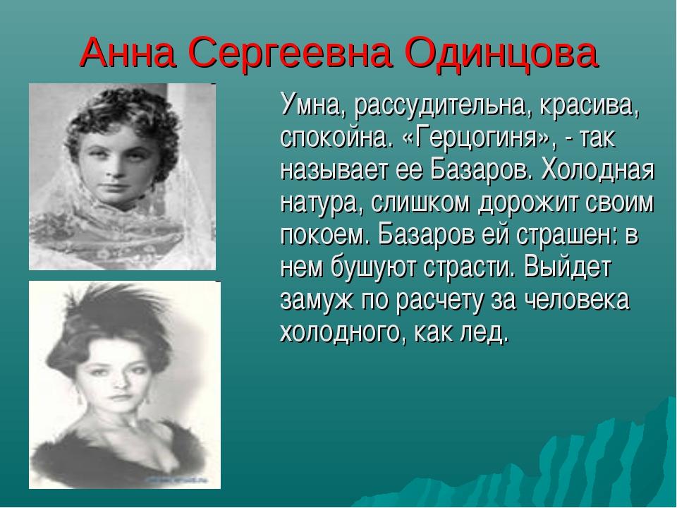 Анна Сергеевна Одинцова Умна, рассудительна, красива, спокойна. «Герцогиня»,...