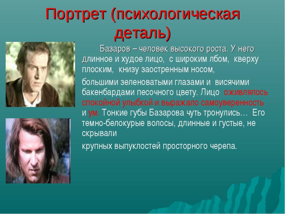 Портрет (психологическая деталь) Базаров – человек высокого роста. У него д...