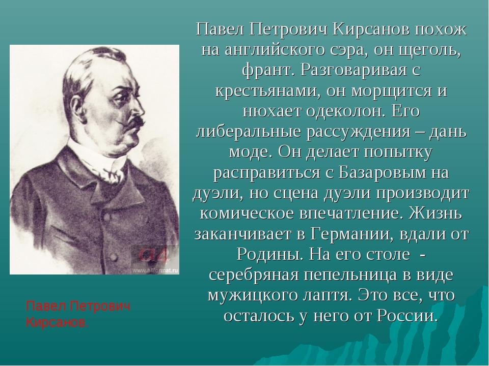 Павел Петрович Кирсанов похож на английского сэра, он щеголь, франт. Разговар...