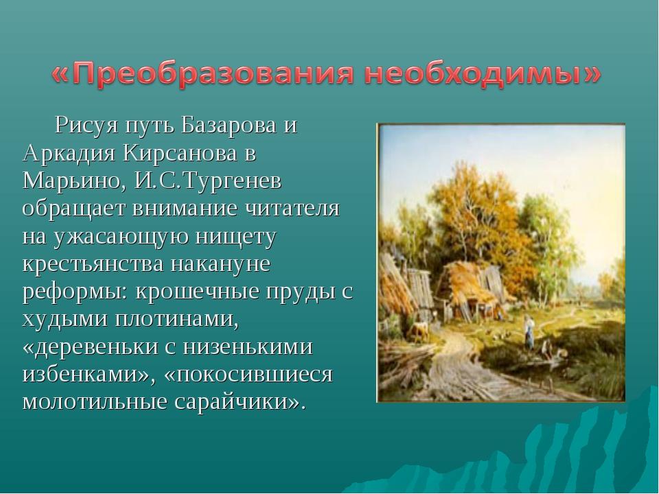 Рисуя путь Базарова и Аркадия Кирсанова в Марьино, И.С.Тургенев обращает вни...