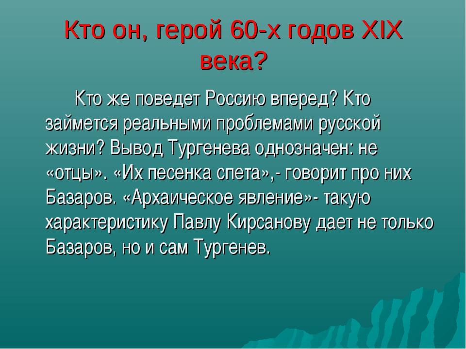 Кто он, герой 60-х годов XIX века? Кто же поведет Россию вперед? Кто займет...