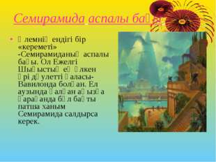 Семирамида аспалы бағы. Әлемнің ендігі бір «кереметі» -Семирамиданың аспалы