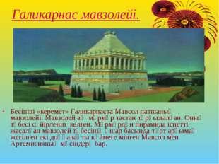Галикарнас мавзолейі. Бесінші «керемет» Галикарнаста Мавсол патшаның мавзоле