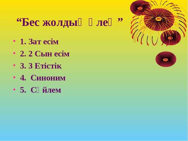 """""""Бес жолдық өлең"""" 1. Зат есім 2. 2 Сын есім 3. 3 Етістік 4. Синоним 5. Сөйлем"""