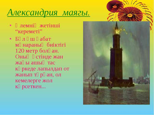 """Александрия маягы. Әлемнің жетінші """"кереметі"""" Бұл үш қабат мұнараның биіктіг..."""