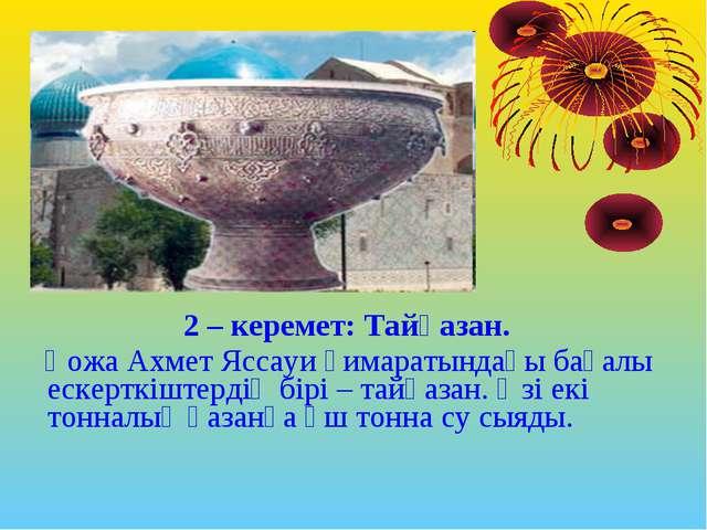 2 – керемет: Тайқазан. Қожа Ахмет Яссауи ғимаратындағы бағалы ескерткіштердің...