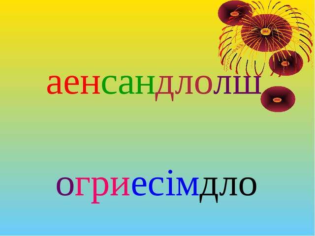 аенсандлолш огриесімдло
