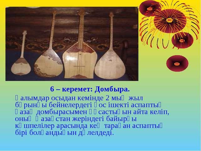 6 – керемет: Домбыра. Ғалымдар осыдан кемінде 2 мың жыл бұрынғы бейнелердегі...