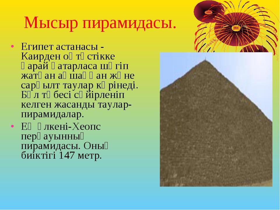 Мысыр пирамидасы. Египет астанасы - Каирден оңтүстікке қарай қатарласа шөгіп...