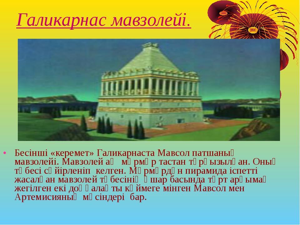 Галикарнас мавзолейі. Бесінші «керемет» Галикарнаста Мавсол патшаның мавзоле...