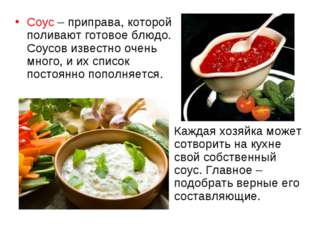 Соус – приправа, которой поливают готовое блюдо. Соусов известно очень много,