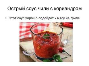 Острый соус чили с кориандром Этот соус хорошо подойдет к мясу на гриле.