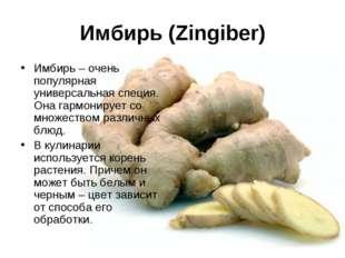 Имбирь (Zingiber) Имбирь – очень популярная универсальная специя. Она гармони