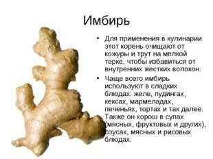 Имбирь Для применения в кулинарии этот корень очищают от кожуры и трут на мел