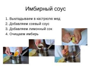 Имбирный соус 1. Выкладываем в кастрюлю мед 2. Добавляем соевый соус 3. Добав