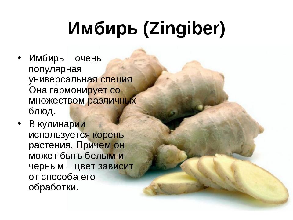 Имбирь (Zingiber) Имбирь – очень популярная универсальная специя. Она гармони...