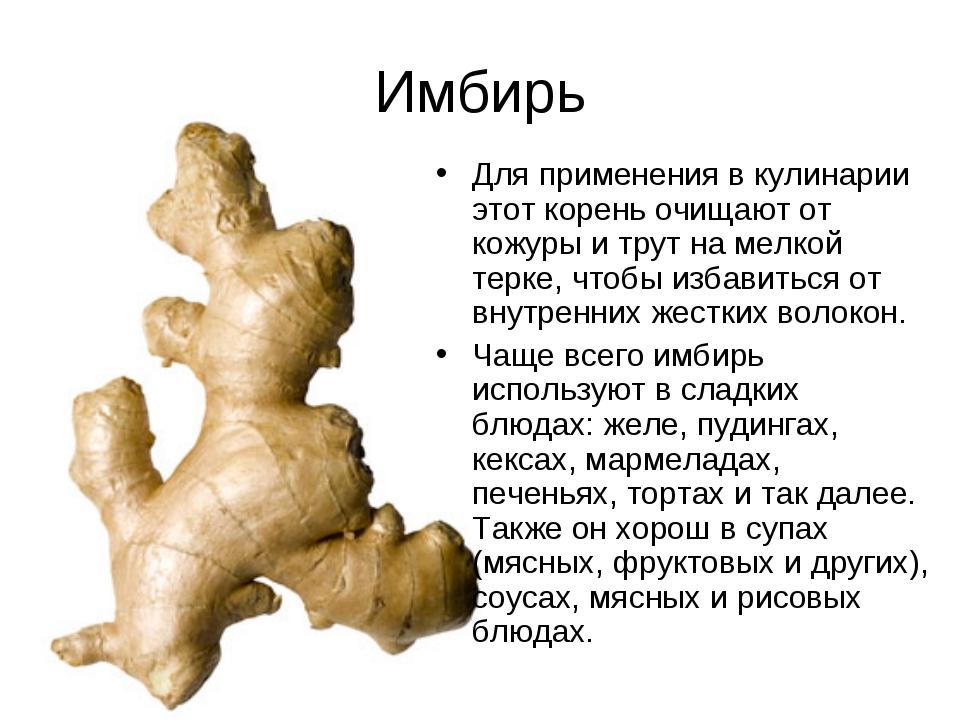 Имбирь Для применения в кулинарии этот корень очищают от кожуры и трут на мел...